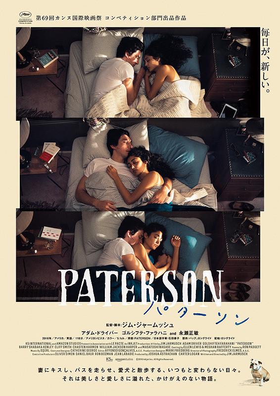 映画「パターソン」の画像