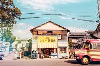 ナミヤ雑貨店の奇蹟の予告編・動画