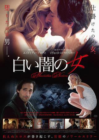 白い闇の女 : 作品情報 - 映画.c...