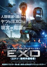 EXO エクソ