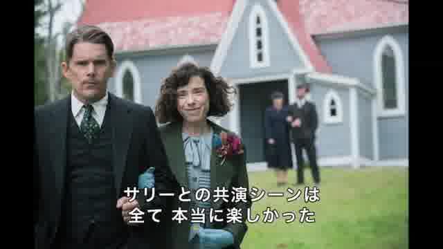 イーサン・ホーク インタビュー映像