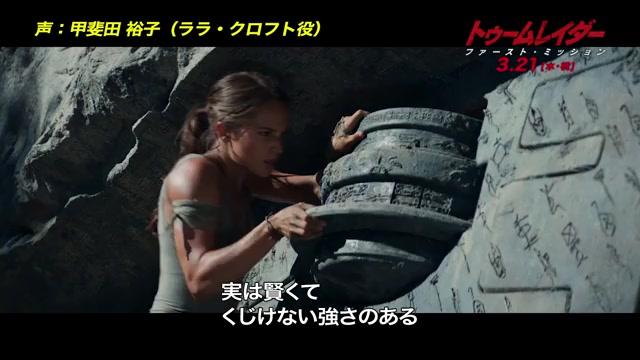 甲斐田裕子 キャラクター紹介映像