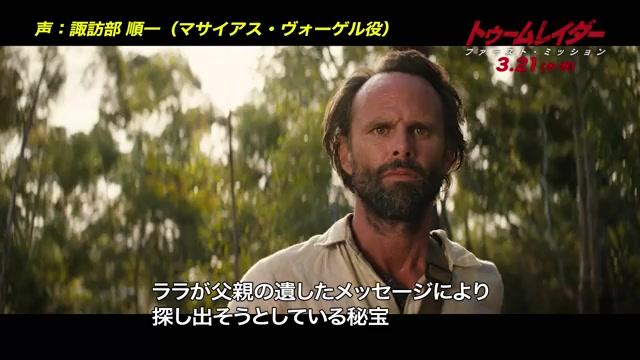 諏訪部順一 キャラクター紹介映像