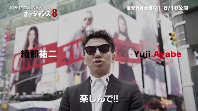 スペシャルサポーター ピース綾部 ニューヨーク支部 就任動画