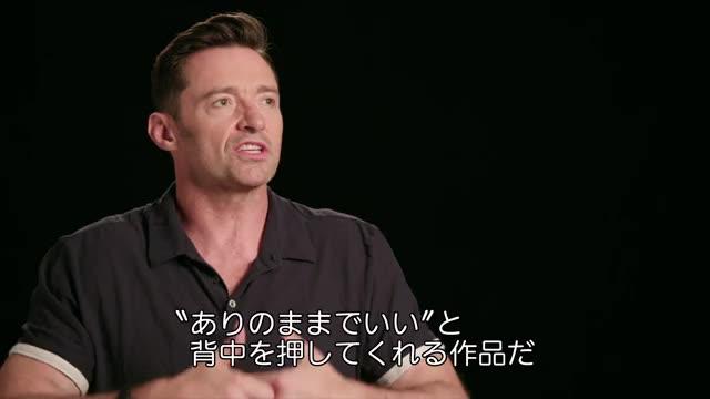 ヒュー・ジャックマン インタビュー映像