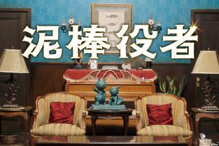 泥棒役者の予告編・動画