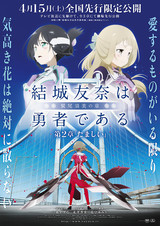 結城友奈は勇者である 鷲尾須美の章 第2章「たましい」