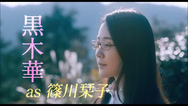 栞子&大輔 キャラクター紹介編
