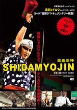 SHIDAMYOJIN