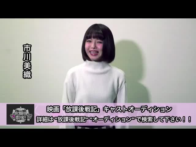 市川美織コメント動画