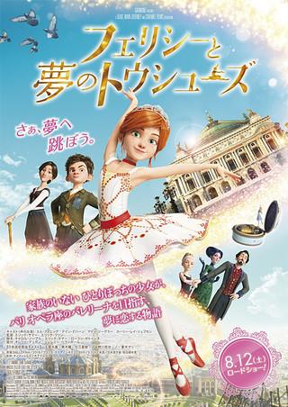 フェリシーと夢のトウシューズDVD・Blu-rayレンタ …