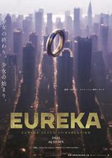 EUREKA 交響詩篇エウレカセブン ハイエボリューション