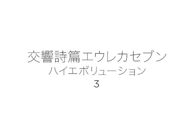 交響詩篇エウレカセブン ハイエボリューション3