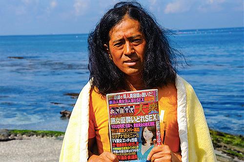 海辺の週刊大衆