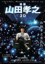 映画 山田孝之3D