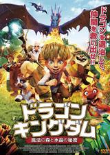 ドラゴン・キングダム 魔法の森と水晶の秘密