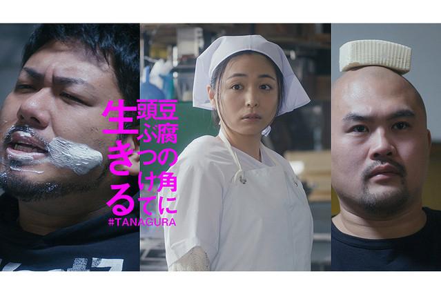 豆腐の角に頭ぶつけて生きる #TANAGURA