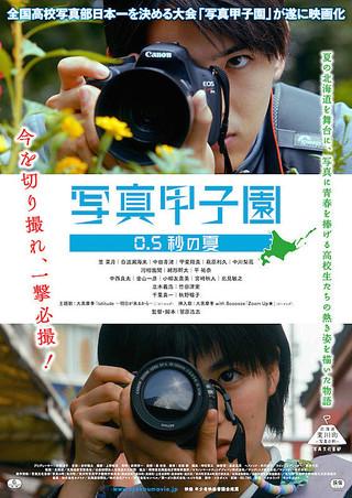 「写真甲子園0.5」的圖片搜尋結果