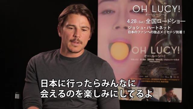 ジョシュ・ハートネット日本独占コメント映像