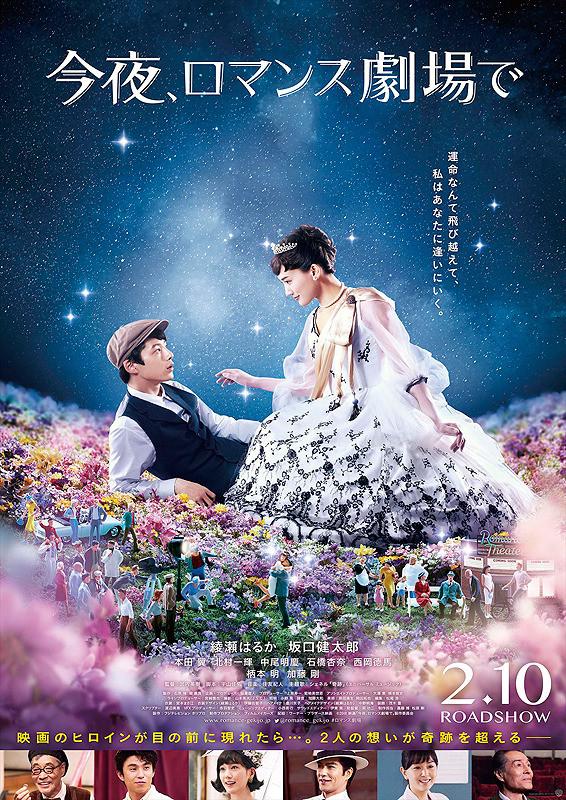 映画「今夜、ロマンス劇場で」の画像