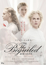 The Beguiled ビガイルド 欲望のめざめ