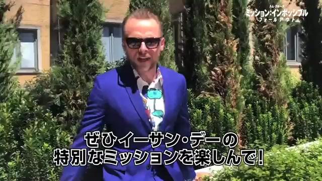 サイモン・ペッグ スペシャルメッセージ映像