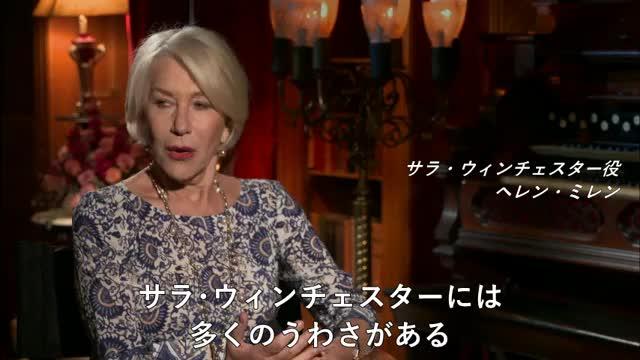 ヘレン・ミレン インタビュー映像