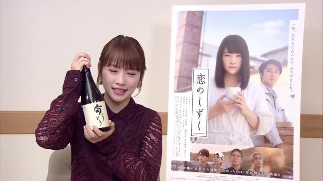 川栄李奈「日本酒の日」コメント映像