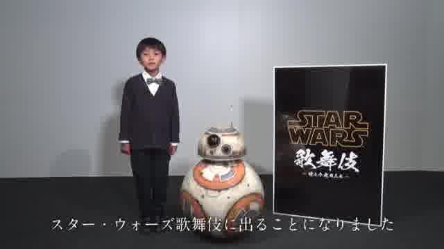「スター・ウォーズ歌舞伎」サプライズ動画