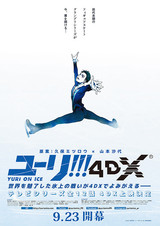 ユーリ!!! on ICE 4DX