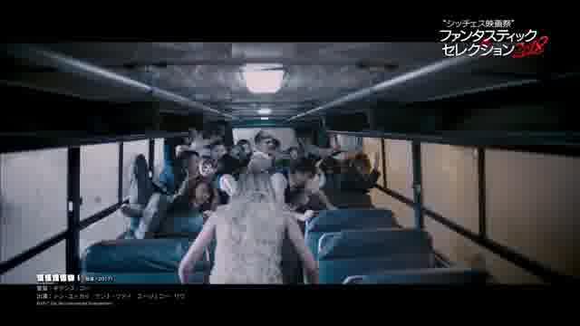 「シッチェス映画祭ファンタスティック・セレクション2018」予告編