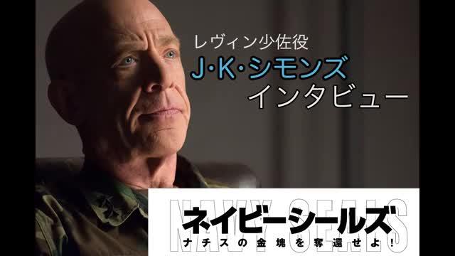 J・K・シモンズ インタビュー映像