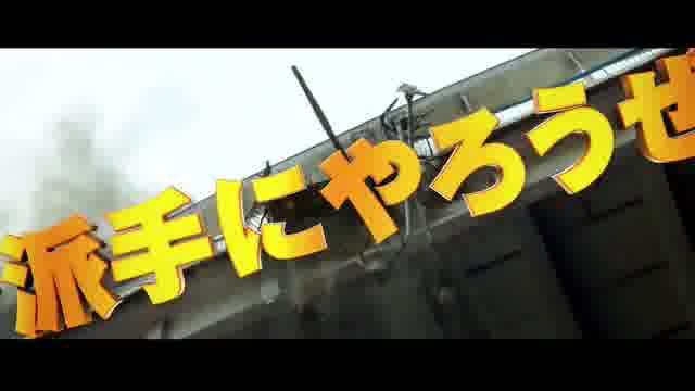 本編映像:金塊奪還作戦会議