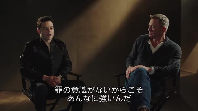 インタビュー映像:ダニエル・クレイグ&ラミ・マレック