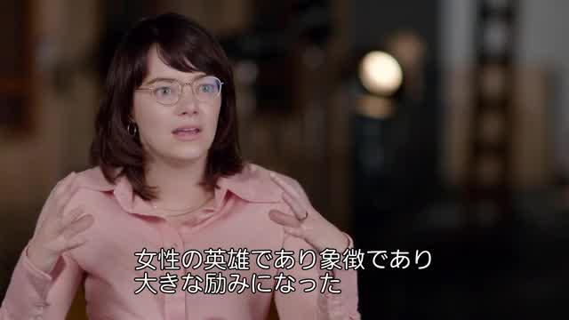 エマ・ストーン インタビュー映像