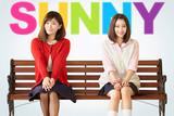 SUNNY 強い気持ち・強い愛の評論