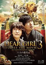 DearGirl Stories THE MOVIE3 the United Kingdom of KOCHI 六人の龍馬編