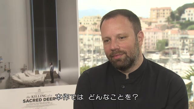 インタビュー映像:ヨルゴス・ランティモス監督