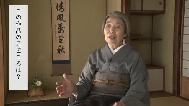 樹木希林さんインタビュー映像