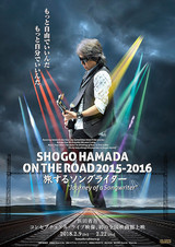 """SHOGO HAMADA ON THE ROAD 2015-2016 旅するソングライター """"Journey of a Songwriter"""""""