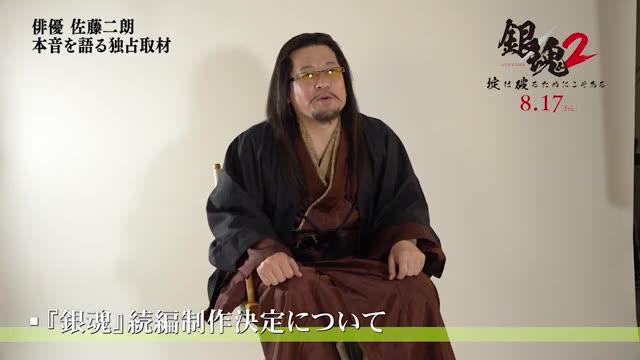 佐藤二朗特別インタビュー映像