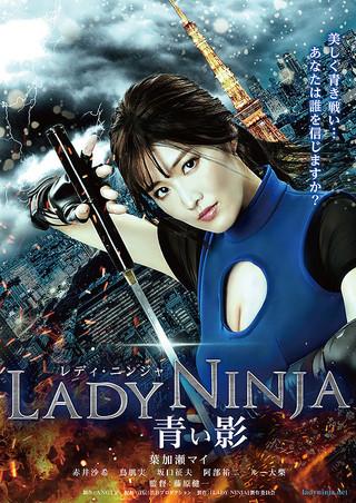 LADY NINJA 青い影 : 作品情報 -...