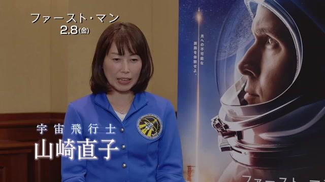 特別コメント映像:山崎直子(宇宙飛行士)