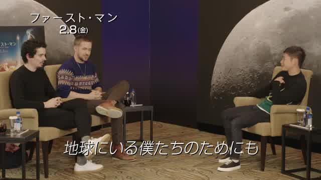 特別鼎談映像:デイミアン・チャゼル監督×ライアン・ゴズリング×前澤友作氏