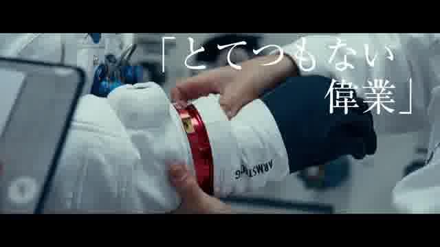 「ファースト・マン」×「宇宙兄弟」コラボ映像