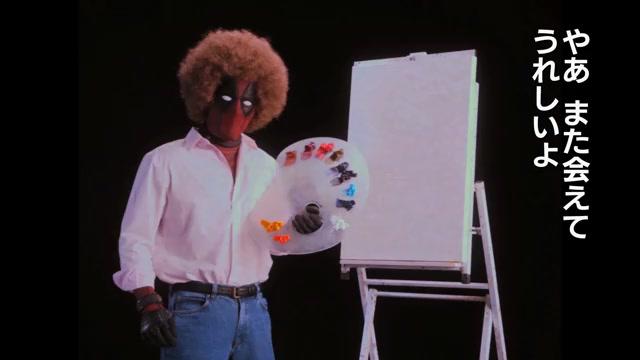特別映像「デッドプールと油彩画法を学ぶ絵画教室」