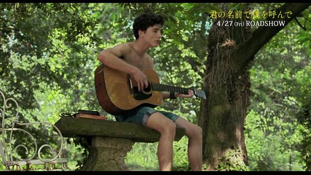 コメンタリー映像:仲良し裸足エピソードとギターシーンについて
