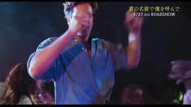 本編映像:アーミー・ハマー魅惑のダンスシーン