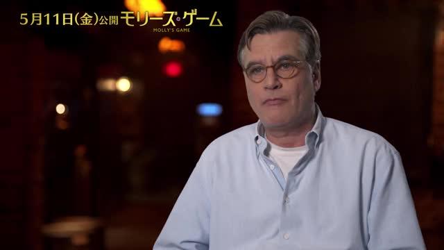 アーロン・ソーキン インタビュー映像