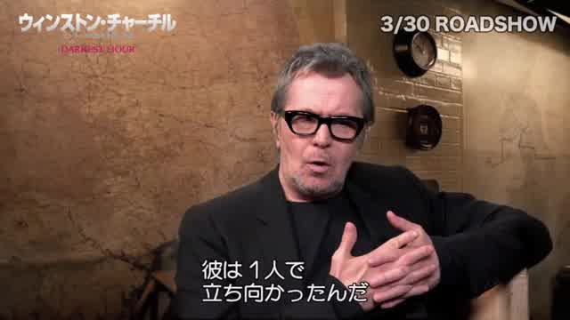 ゲイリー・オールドマン インタビュー映像